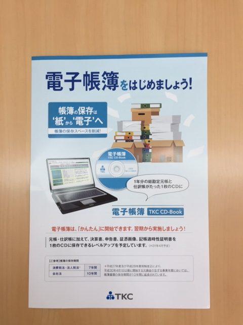 帳簿の保存は紙から電子へ!電子帳簿をはじめましょう!