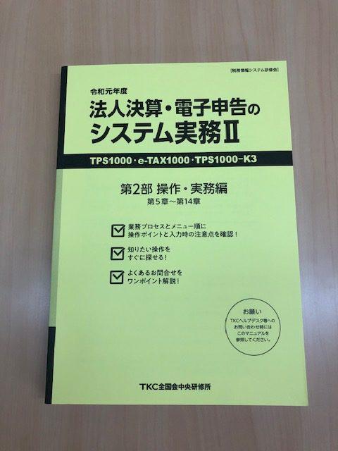 税理士の「仕入」は研修!初心にかえって、システム研修を受けてみた。