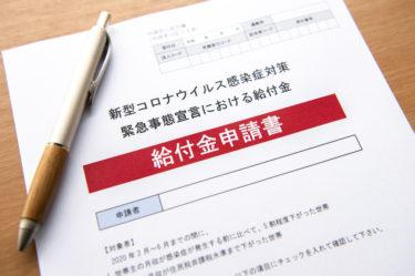 大阪府の休業要請外支援金の募集要項が公表されました!