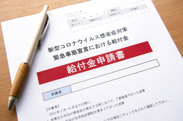 茨木 市 給付 金